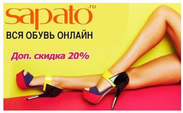промокод sapato.ru