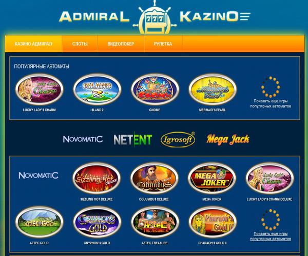 онлайн казино Admiralkazino.com
