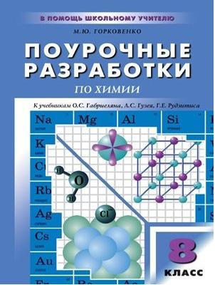 химия для учителя школы