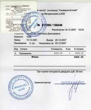 гостиничные чеки с подтверждением спб