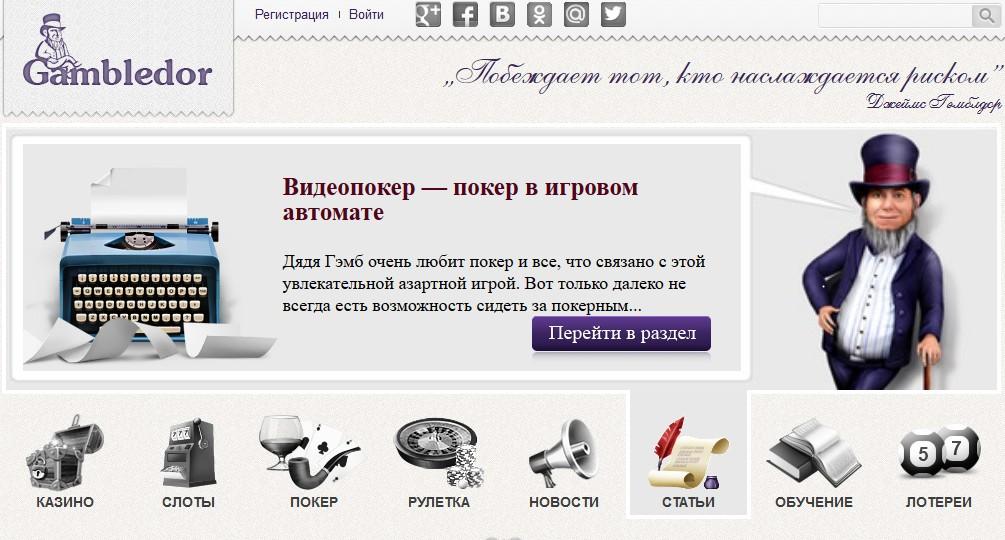 официальный вебсайт gambledor.com