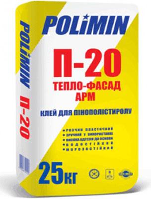 полимин п 20