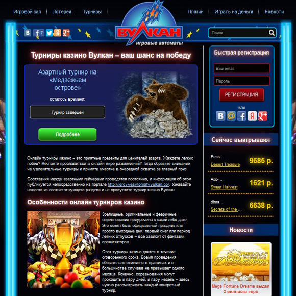 какие вулканы казино