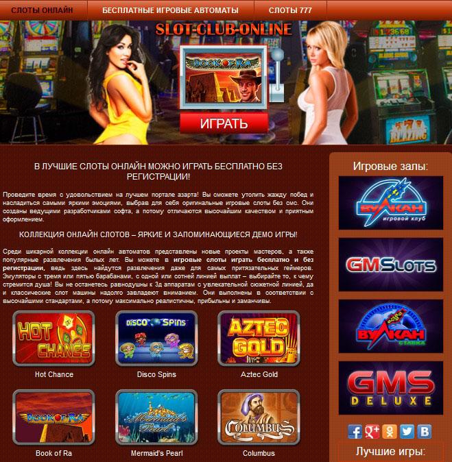 онлайн казино slot-club-online.com