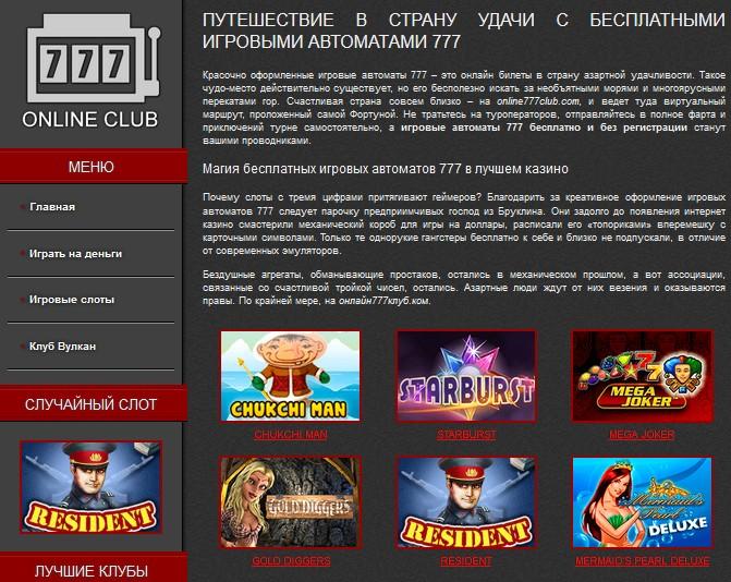 онлайн казино online777club.com