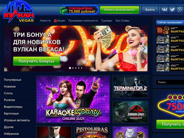 играть в казино вулкан на деньги