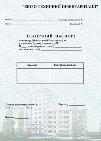 технический паспорт на дом