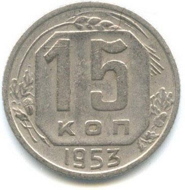 15 копеек 1953 года