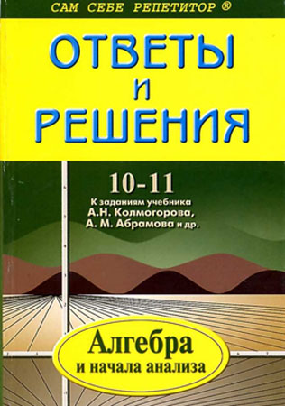 ГДЗ по алгебре Колмогоров 10-11 класс