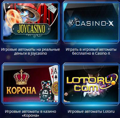выбрать казино