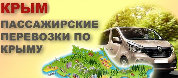 такси из аэропорта Симферополя в Оползневое СКК Мрию