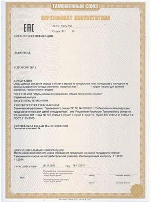 Декларации для оборудования по ТР ТС 032