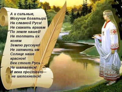слушать музыку славян