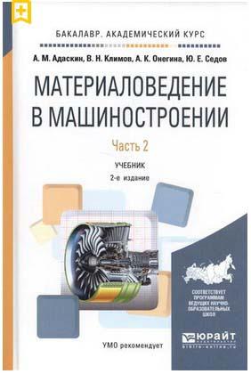 Книги по материаловедению для студентов