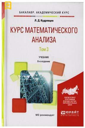 студентам и школьникам книги по высшей математике
