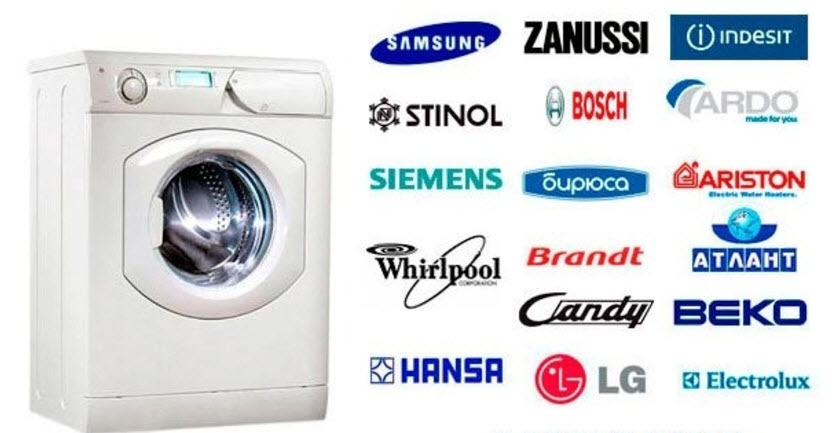 бренды стиральных машин