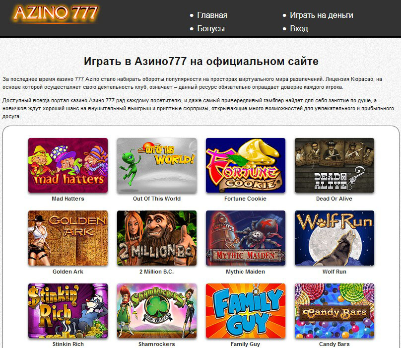 азино777 официальный сайт бесплатно