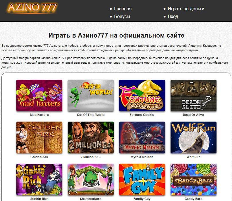 официальный сайт www азино777 официальный сайт