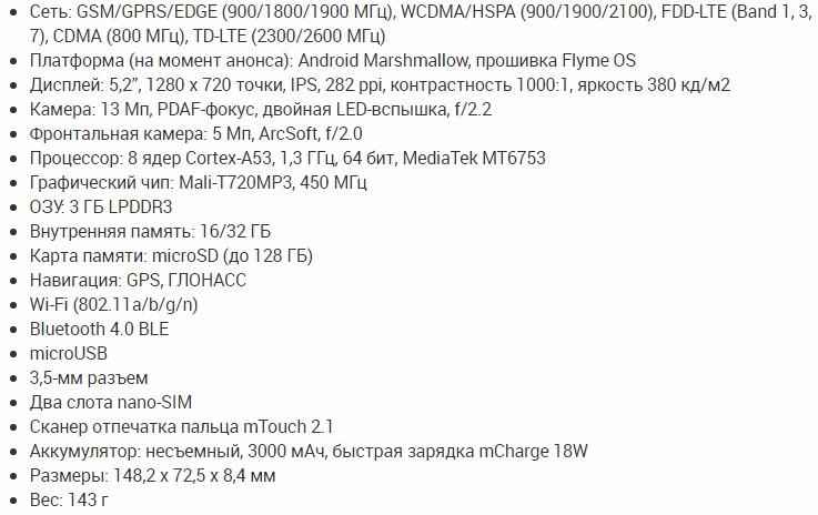 купить Meizu M5S