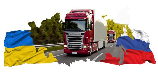доставка грузов из Украины в Россию