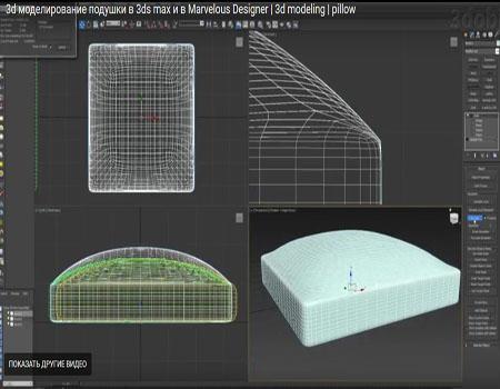 3d моделирование подушек для дивана