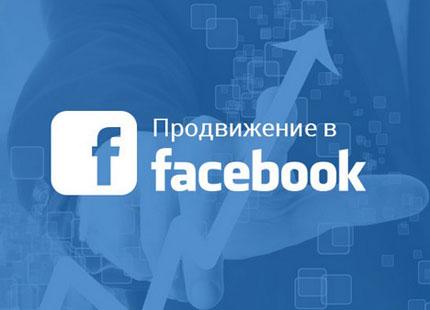 стоимость продвижения в Facebook