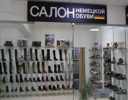 купить обувь