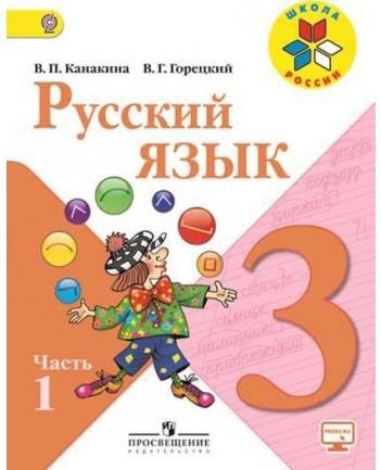 русский язык 3 класс рабочая тетрадь Канакин Горецкий