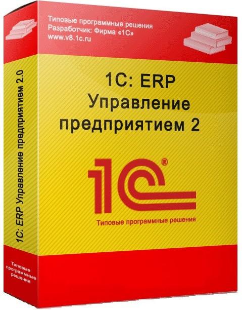 1C:ERP 2