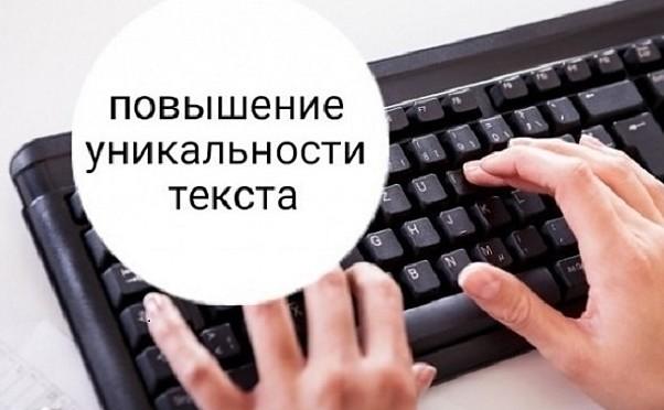 плагиат онлайн