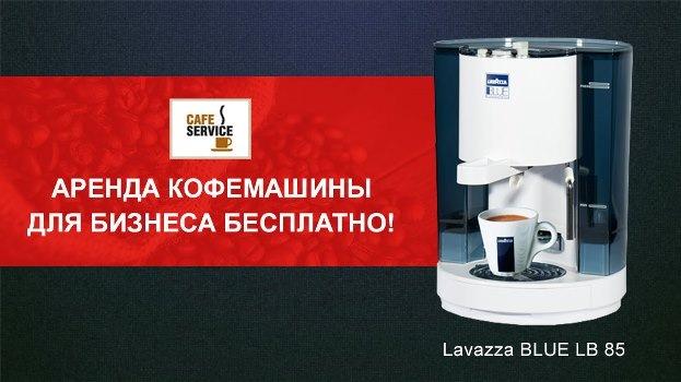 аренда кофемашины по выгодным условиям