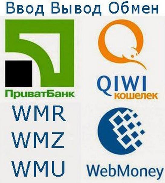 Обмен WMZ на Приват24