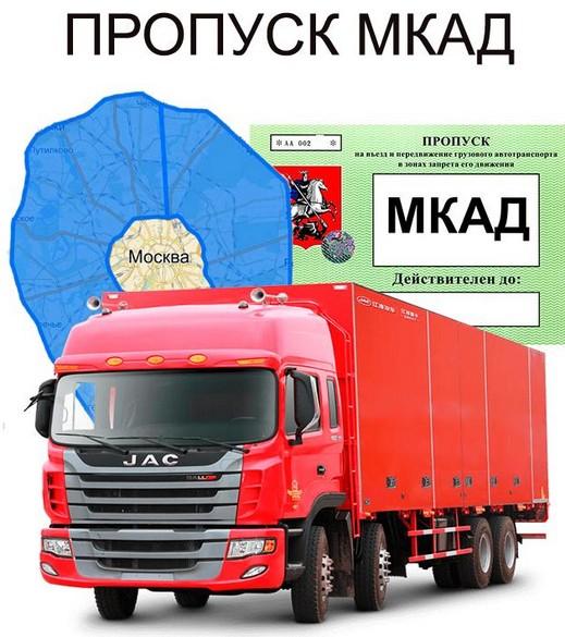 проверить пропуск на МКАД на грузовой автомобиль