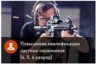 обучение стрельбе из огнестрельного оружия