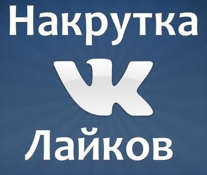 накрутка лайков ВК платно