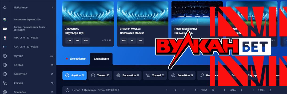 букмекерская контора online ВулканБет