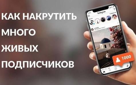 накрутка живых подписчиков в Инстаграм платно