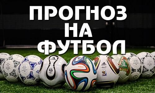 профессиональные прогнозы на футбол