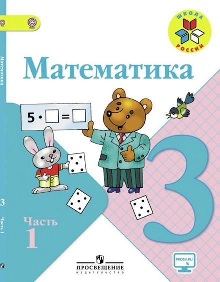 ответы по математике 3 класс