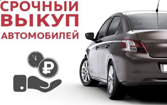 Битавто - выкуп автомобилей