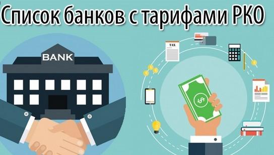 расчётно-кассовое обслуживание в банках