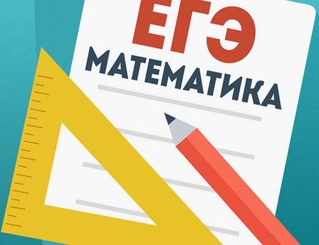 курсы ЕГЭ по математике