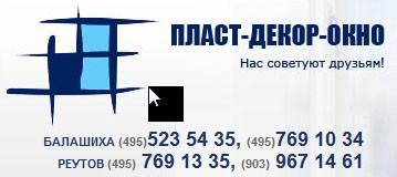 """Окна """"Электросталь"""""""