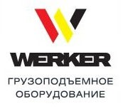 траверсы WERKER
