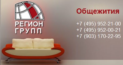 Общежития Москвы для рабочих