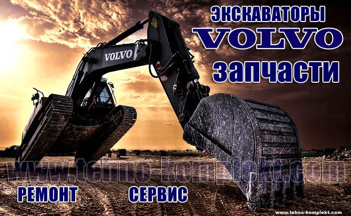 запчасти на экскаватор Volvo
