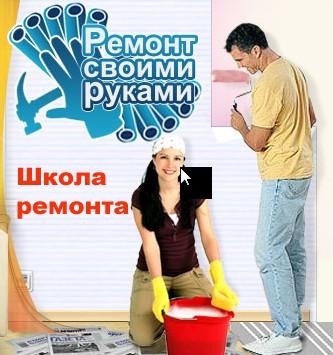 школа ремонта