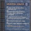 Исторические и политичекие словари