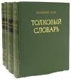 Толковый словарь живого великорусского языка Даля
