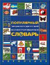 Популярный энциклопедический иллюстрированный словарь